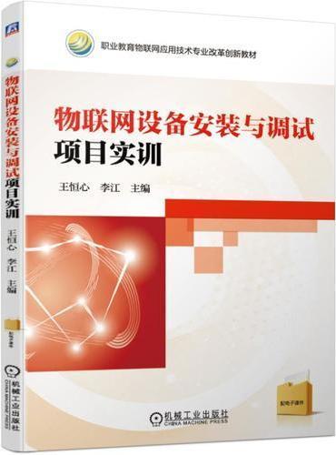 物联网设备安装与调试项目实训