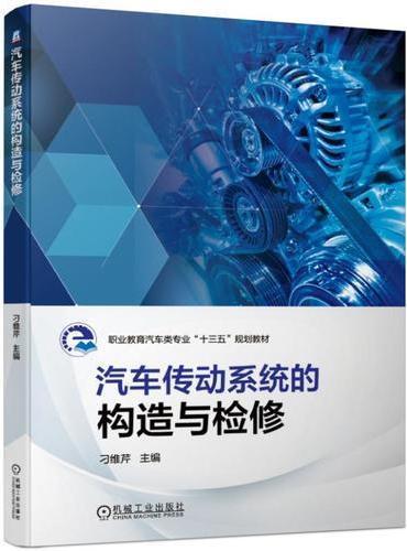 汽车传动系统的构造与检修
