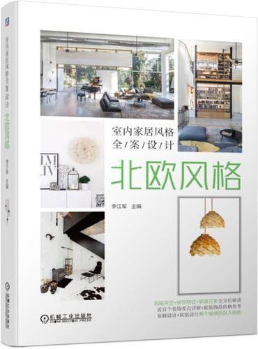 室内家居风格全案设计 北欧风格