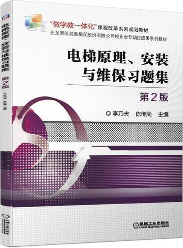 电梯原理、安装与维保习题集 第2版