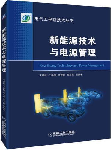 新能源技术与电源管理