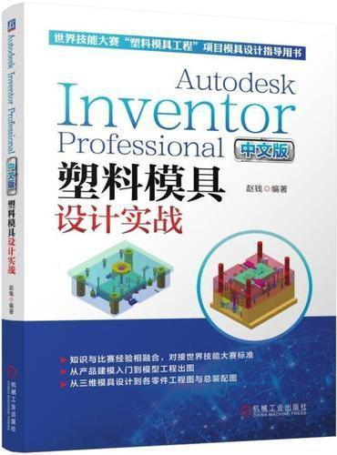 Autodesk Inventor Professional 中文版塑料模具设计实战