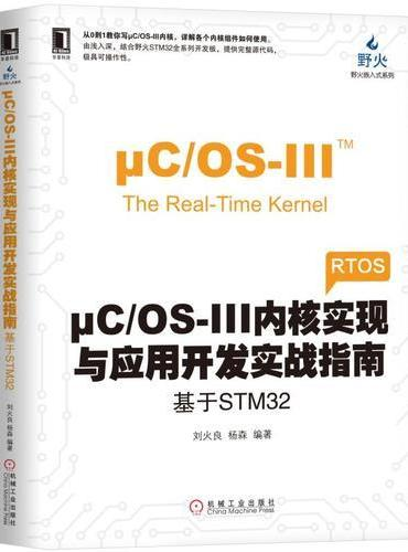 μC/OS-III内核实现与应用开发实战指南:基于STM32