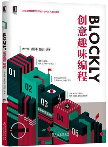 Blockly创意趣味编程