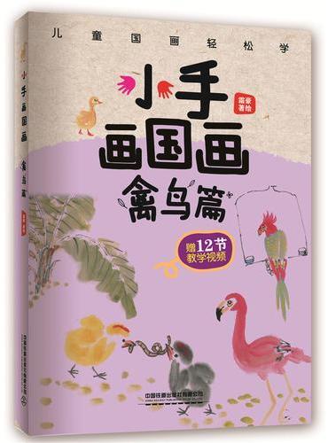 小手画国画:禽鸟篇