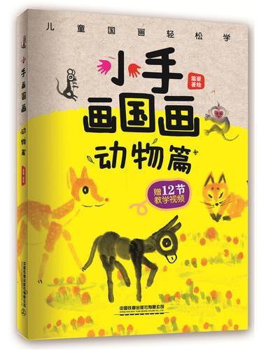 小手画国画:动物篇
