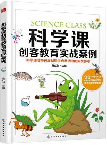 科学课创客教育实战案例