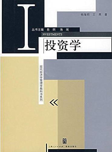 投资学(现代经济学管理学教科书系列)