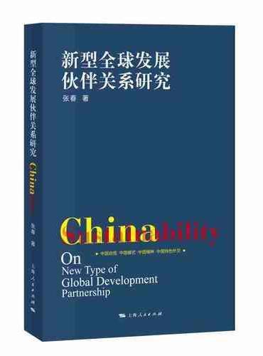 新型全球发展伙伴关系研究