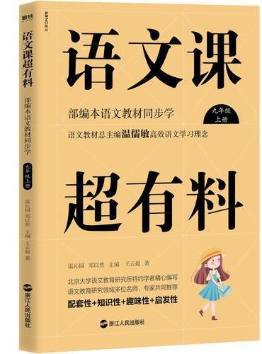 语文课超有料:部编本语文 教材同步学九年级上册