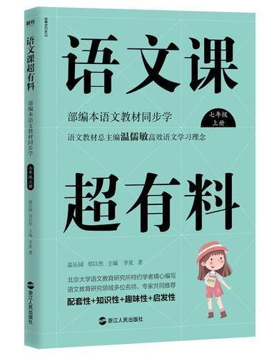 语文课超有料:部编本语文教材同步学七年级上册