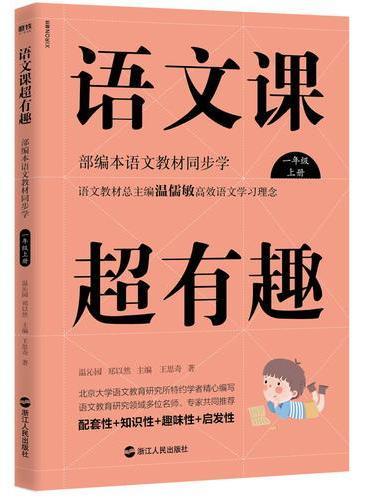 语文课超有趣 : 部编本语文教材同步学一年级上册