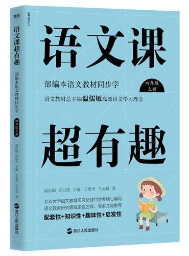语文课超有趣:部编本语文教材同步学四年级上册