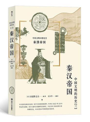 中国文明的历史3:秦汉帝国