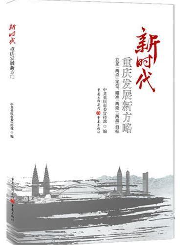 """新时代重庆发展新方略:立足""""两点""""定位、瞄准""""两地""""""""两高""""目标"""