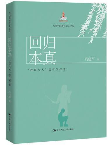 """回归本真:""""教育与人""""的哲学探索(当代中国教育学人文库)"""