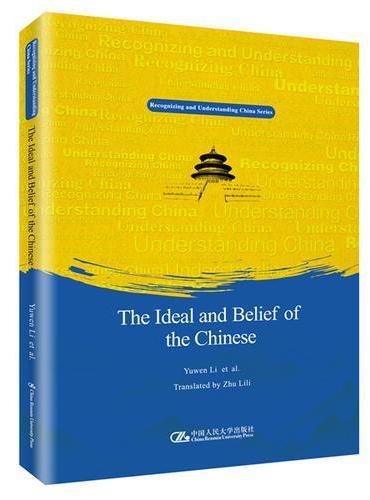 """中国人的理想和信仰(英文版)(""""认识中国·了解中国""""书系)"""