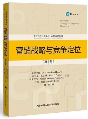营销战略与竞争定位(第6版)(工商管理经典译丛·市场营销系列)
