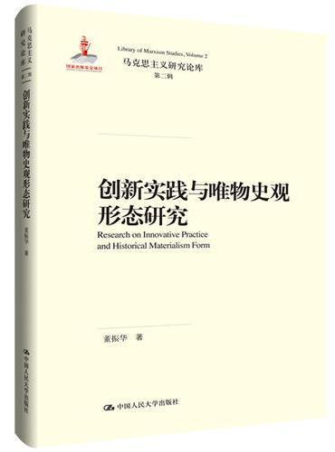 创新实践与唯物史观形态研究(马克思主义研究论库·第二辑)