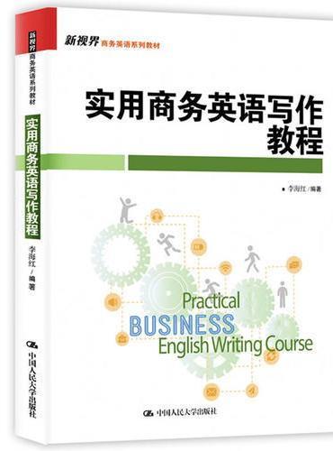 实用商务英语写作教程(新视界商务英语系列教材)
