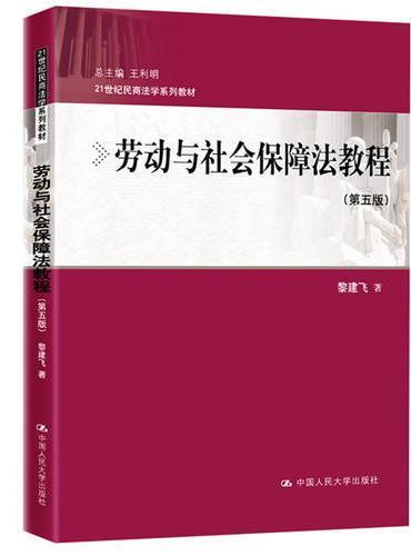 劳动与社会保障法教程(第五版)(21世纪民商法学系列教材)