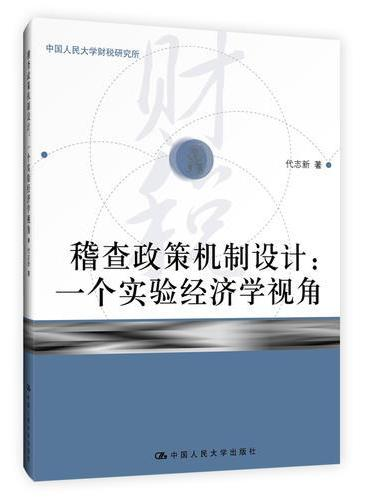 稽查政策机制设计:一个实验经济学视角