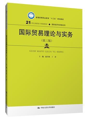 """国际贸易理论与实务(第三版)(21世纪高职高专规划教材·国际经济与贸易系列;普通高等职业教育""""十三五""""规划教材)"""