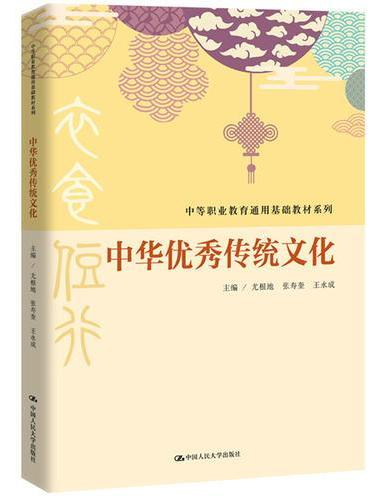 中华优秀传统文化(中等职业教育通用基础教材系列)