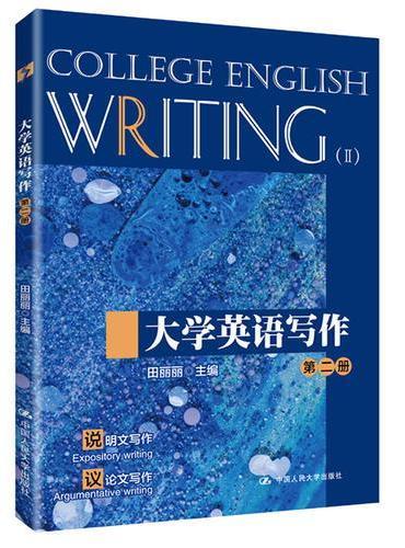 """大学英语写作(第二册)(中国人民大学""""十三五""""规划教材;中国人民大学英语写作能力标准配套系列)"""