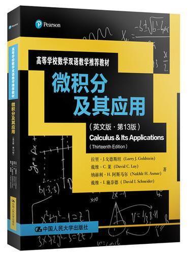 微积分及其应用(英文版·第13版)(高等学校数学双语教学推荐教材)