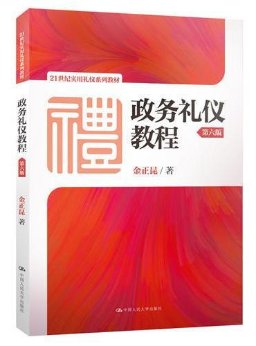 政务礼仪教程(第六版)(21世纪实用礼仪系列教材)