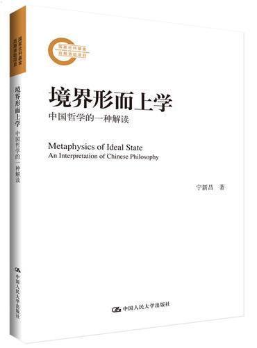 境界形而上学——中国哲学的一种解读