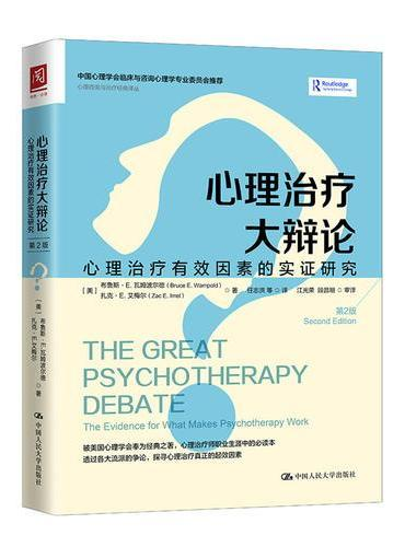 心理治疗大辩论:心理治疗有效因素的实证研究(第2版)