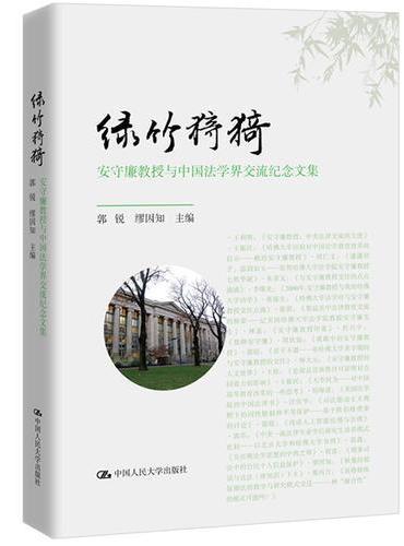 绿竹猗猗——安守廉教授与中国法学界交流纪念文集