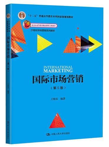 """国际市场营销(第5版)(21世纪市场营销系列教材;""""十二五""""普通高等教育本科国家级规划教材;北京市高等教育精品教材立项项目)"""