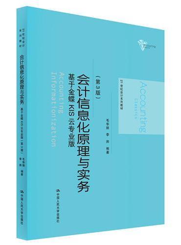 会计信息化原理与实务(第3版)——基于金蝶KIS云专业版(21世纪会计系列教材)