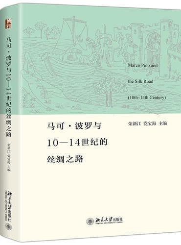 马可·波罗与10-14世纪的丝绸之路