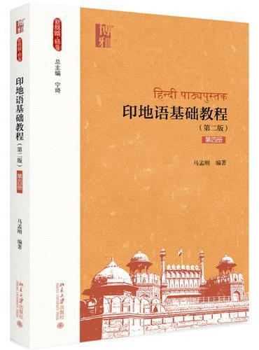 印地语基础教程(第二版)(第四册)