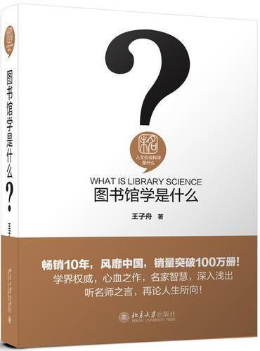 图书馆学是什么