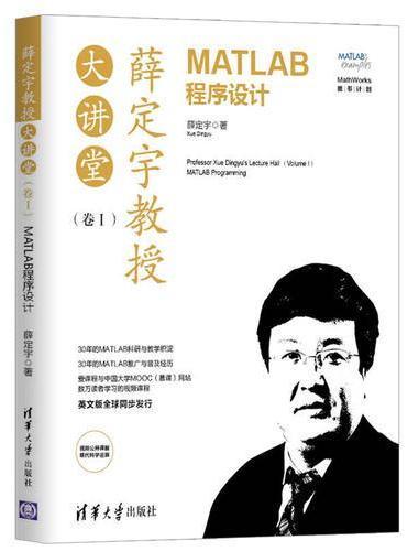 薛定宇教授大讲堂(卷Ⅰ):MATLAB程序设计
