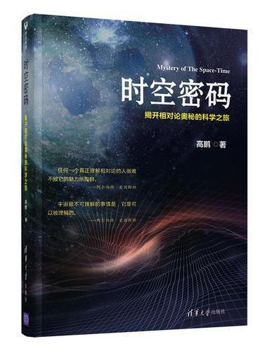 时空密码——揭开相对论奥秘的科学之旅