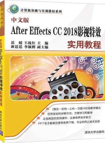 中文版After Effects CC 2018影视特效实用教程