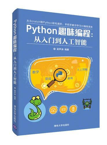 Python趣味编程:从入门到人工智能