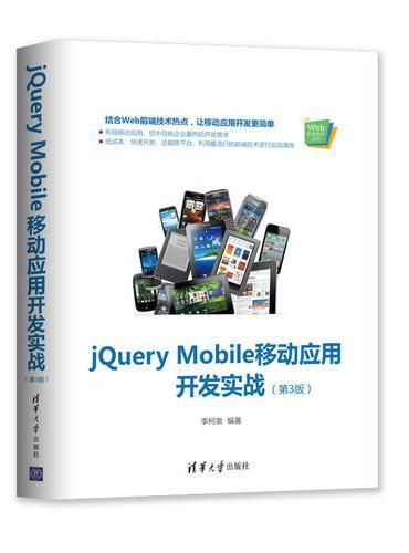 jQuery Mobile移动应用开发实战(第3版)