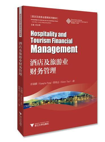 酒店及旅游业财务管理