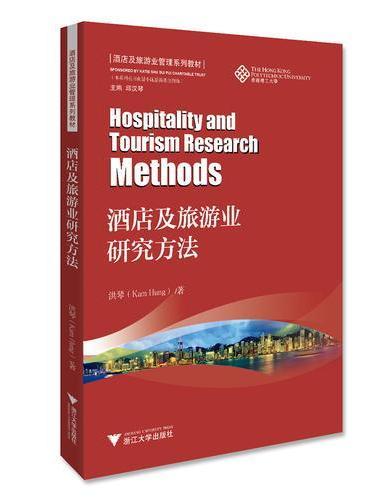 酒店及旅游业研究方法