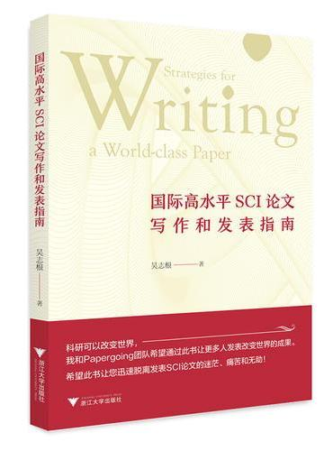 国际高水平SCI论文写作和发表指南