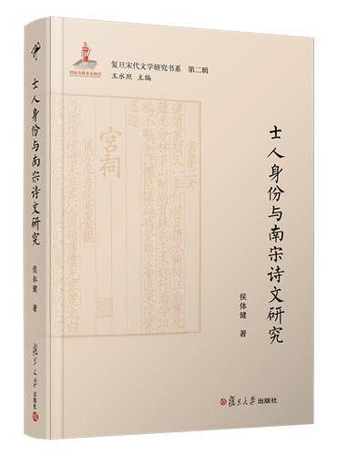 士人身份与南宋诗文研究(复旦宋代文学研究书系)