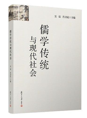儒学传统与现代社会