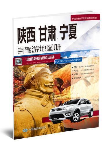 2018中国分省自驾游地图册系列-陕西 甘肃 宁夏自驾游地图册